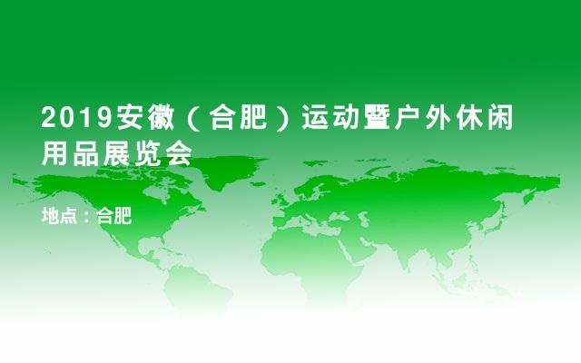 2019安徽(合肥)运动暨户外休闲用品展览会