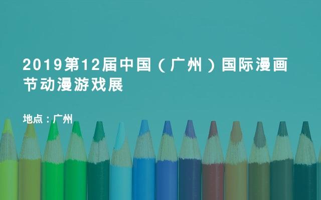2019第12届中国(广州)国际漫画节动漫游戏展