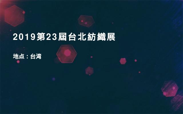 2019第23屆台北紡織展