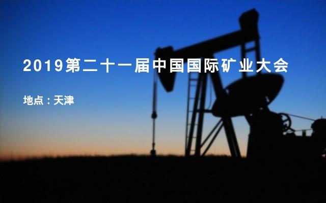 2019第二十一届中国国际矿业大会