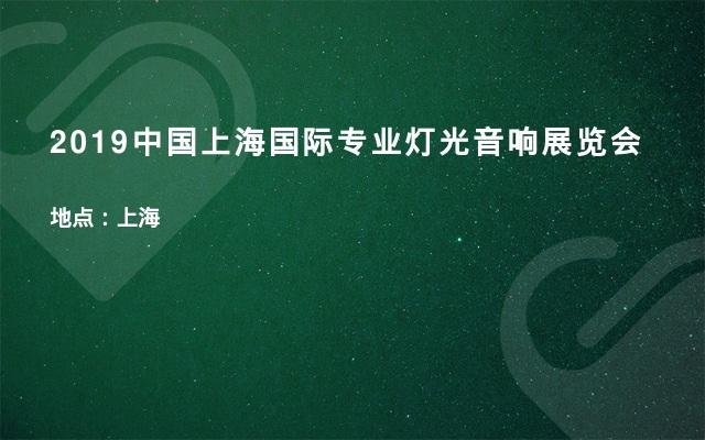 2019中国上海国际专业灯光音响展览会