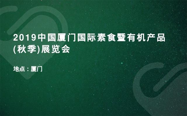 2019中国厦门国际素食暨有机产品(秋季)展览会