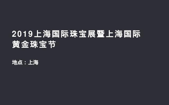 2019上海国际珠宝展暨上海国际黄金珠宝节