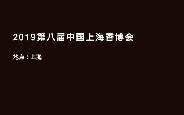 2019第八届中国上海香博会