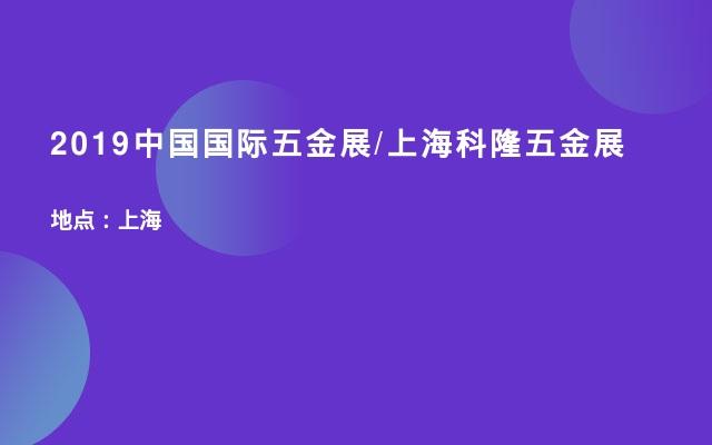 2019中国国际五金展/上海科隆五金展