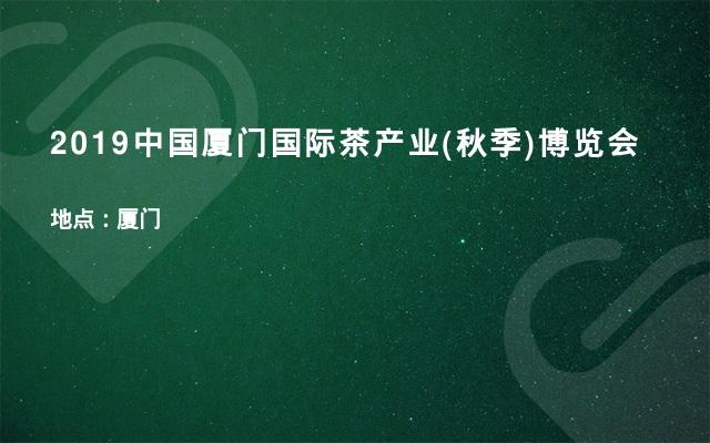2019中国厦门国际茶产业(秋季)博览会