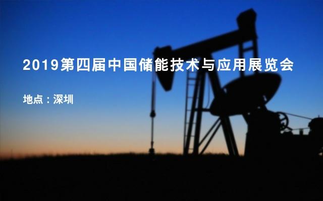 2019第四届中国储能技术与应用展览会