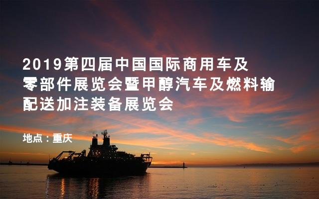 2019第四届中国国际商用车及零部件展览会暨甲醇汽车及燃料输配送加注装备展览会