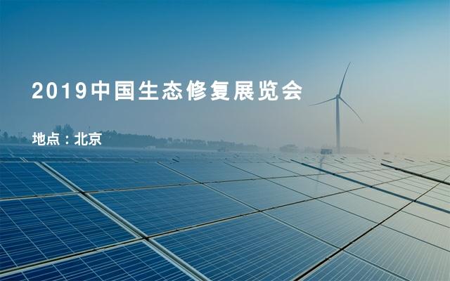 2019中国生态修复展览会