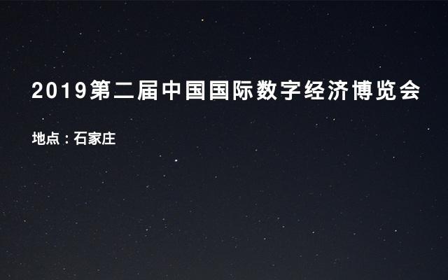 2019第二届中国国际数字经济博览会