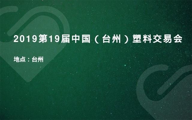 2019第19届中国(台州)塑料交易会