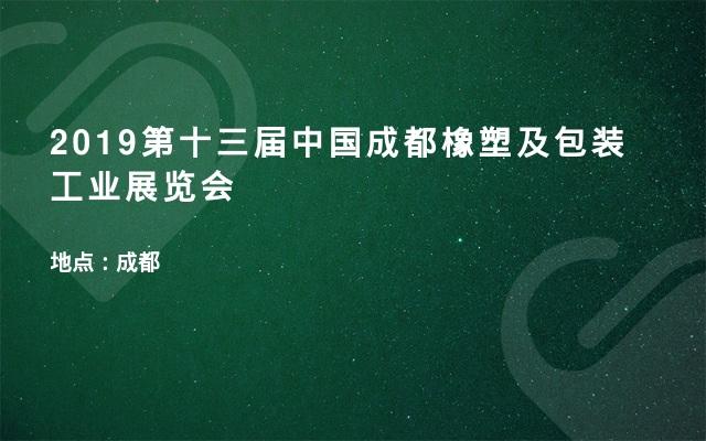 2019第十三届中国成都橡塑及包装工业展览会