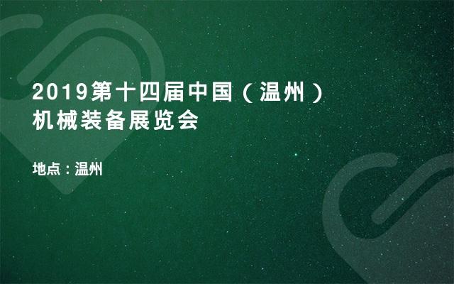 2019第十四届中国(温州)机械装备展览会
