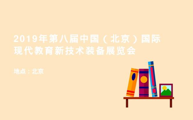 2019年第八届中国(北京)国际现代教育新技术装备展览会