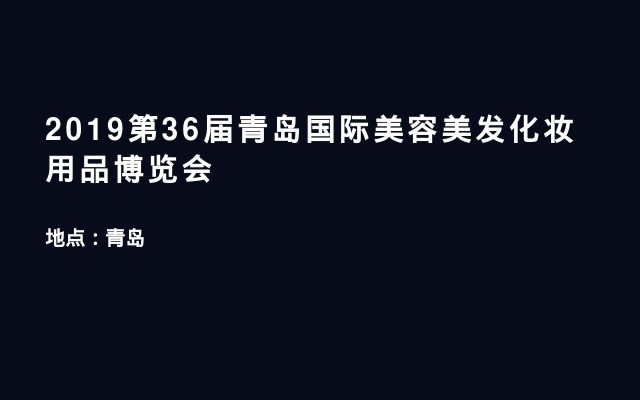 2019第36届青岛国际美容美发化妆用品博览会