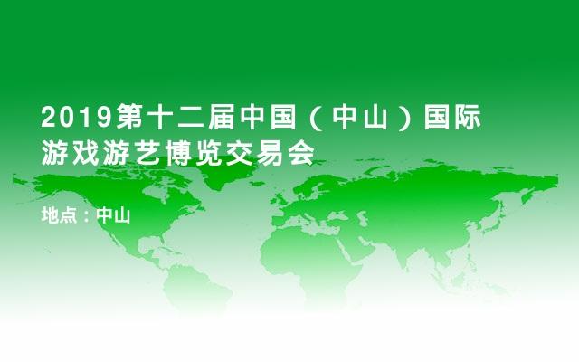 2019第十二届中国(中山)国际游戏游艺博览交易会
