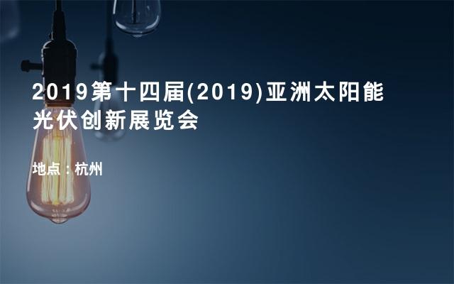 2019第十四届(2019)亚洲太阳能光伏创新展览会