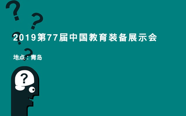 2019第77届中国教育装备展示会