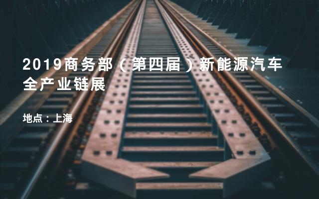 2019商务部(第四届)新能源汽车全产业链展