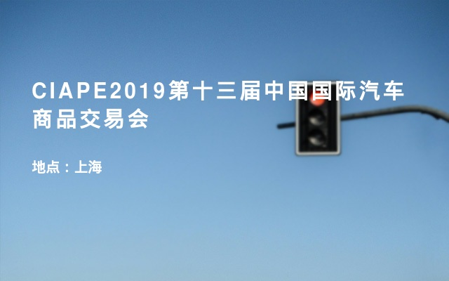 CIAPE2019第十三届中国国际汽车商品交易会