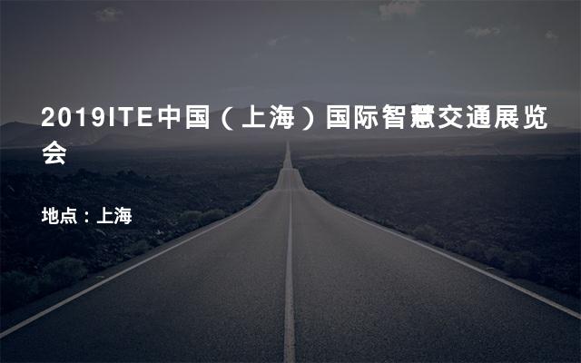 2019ITE中国(上海)国际智慧交通展览会
