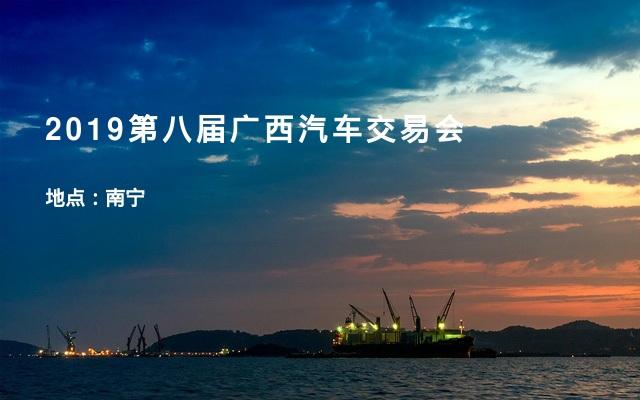 2019第八届广西汽车交易会