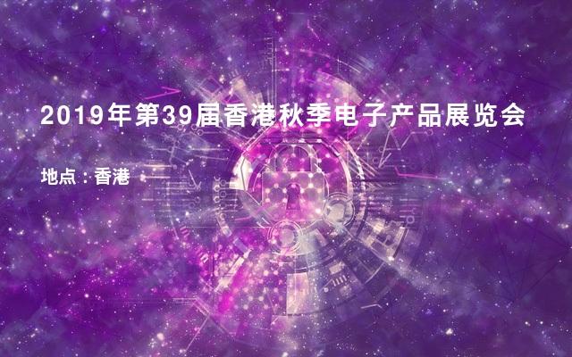 2019年第39届香港秋季电子产品展览会