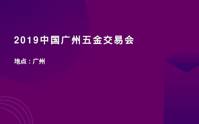 2019中国广州五金交易会