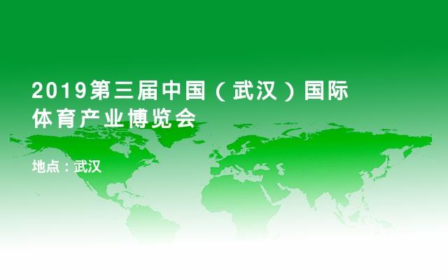 2019第三届中国(武汉)国际体育产业博览会