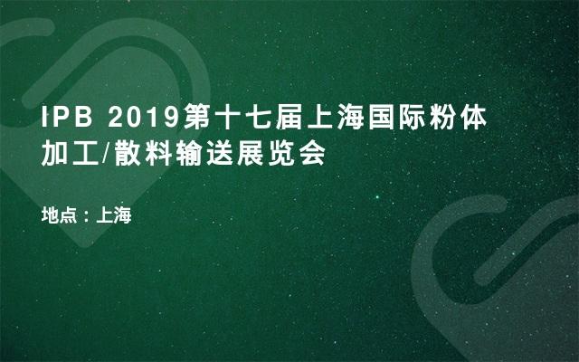 IPB 2019第十七届上海国际粉体加工/散料输送展览会