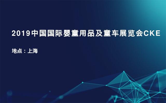 2019中国国际婴童用品及童车展览会CKE