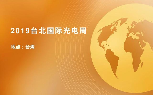 2019台北国际光电周