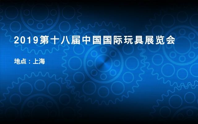 2019第十八届中国国际玩具展览会