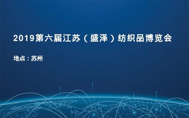 2019第六届江苏(盛泽)纺织品博览会