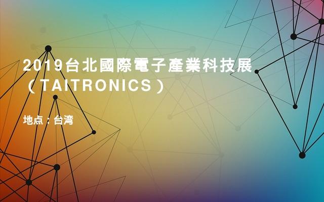 2019台北國際電子產業科技展(TAITRONICS)