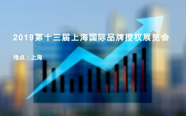2019第十三届上海国际品牌授权展览会