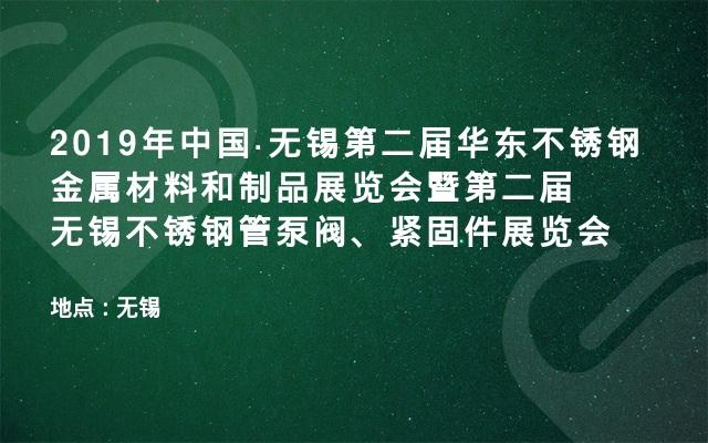 2019年中国·无锡第二届华东不锈钢金属材料和制品展览会暨第二届无锡不锈钢管泵阀、紧固件展览会