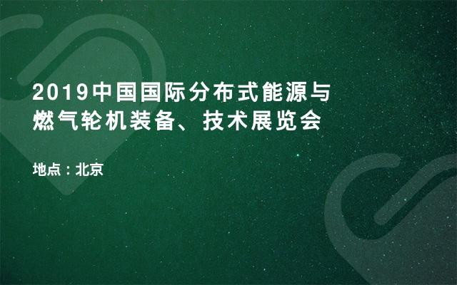 2019中国国际分布式能源与燃气轮机装备、技术展览会