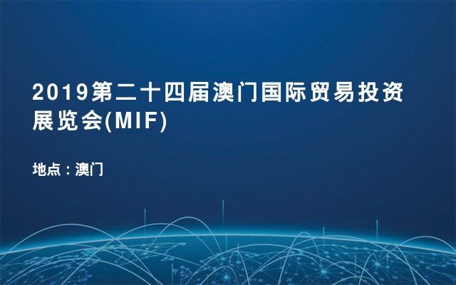 2019第二十四届澳门国际贸易投资展览会(MIF)
