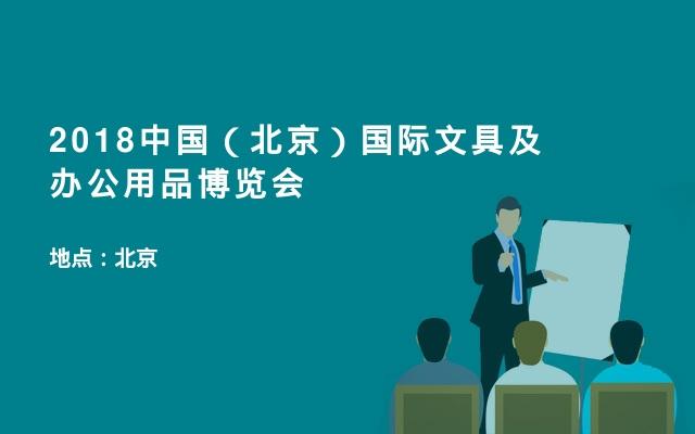 2018中国(北京)国际文具及办公用品博览会