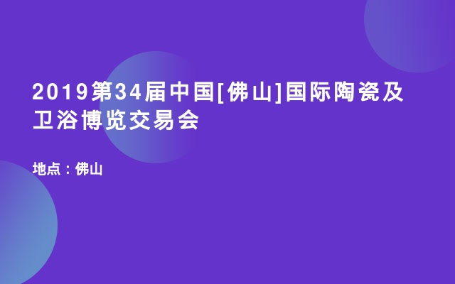 2019第34届中国[佛山]国际陶瓷及卫浴博览交易会