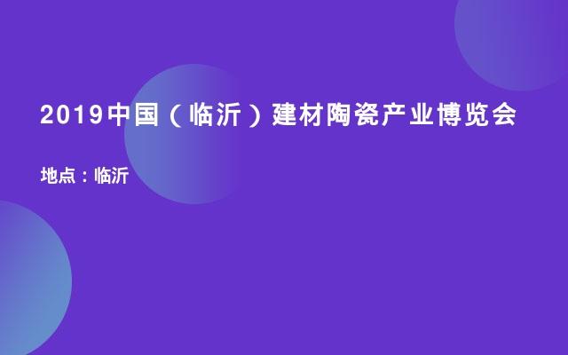 2019中国(临沂)建材陶瓷产业博览会