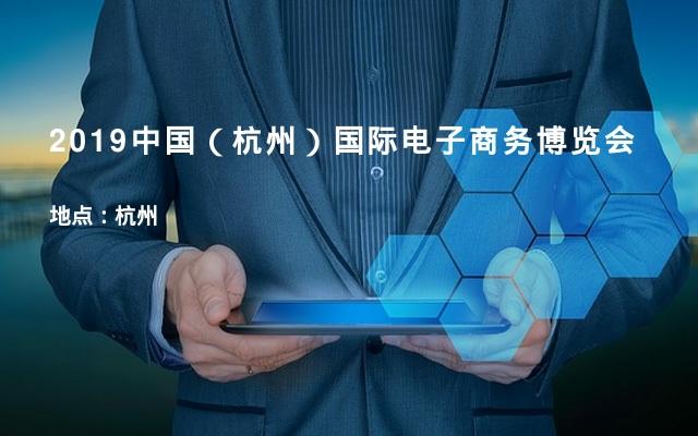 2019中国(杭州)国际电子商务博览会