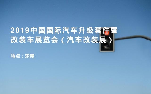 2019中国国际汽车升级套件暨改装车展览会(汽车改装展)