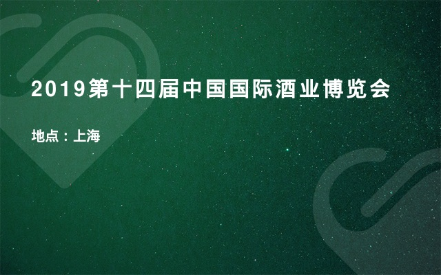 2019第十四届中国国际酒业博览会