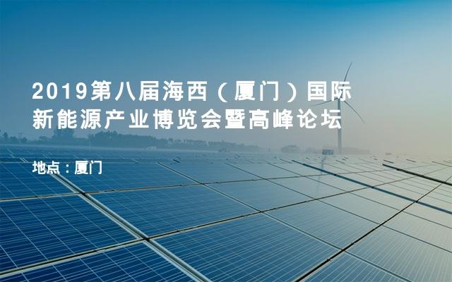 2019第八届海西(厦门)国际新能源产业博览会暨高峰论坛