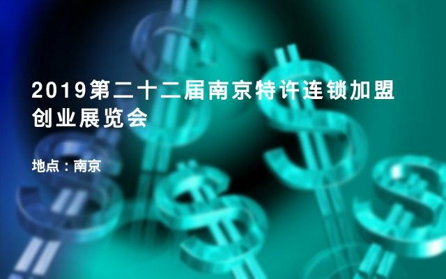 2019第二十二届南京特许连锁加盟创业展览会