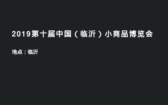 2019第十届中国(临沂)小商品博览会