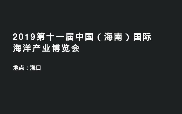 2019第十一届中国(海南)国际海洋产业博览会