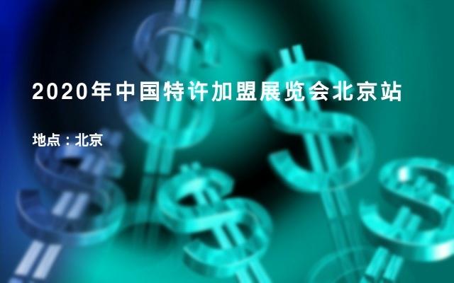 2020年中国特许加盟展览会北京站